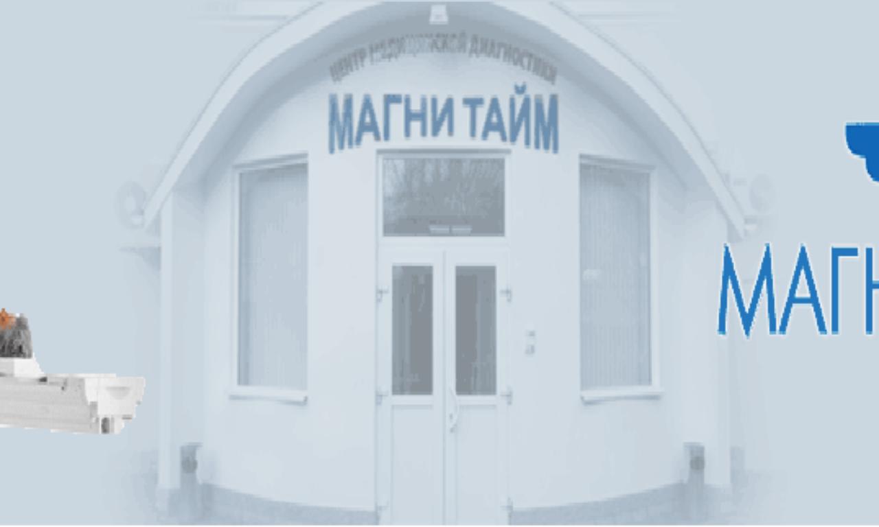 Центр медицинской диагностики «Магни тайм»