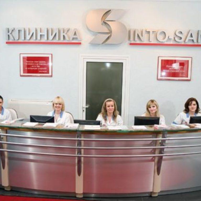 Клиника «INTO–SANA»