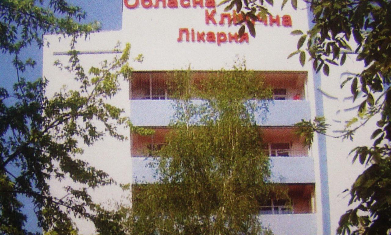 Одесская областная клиническая больница