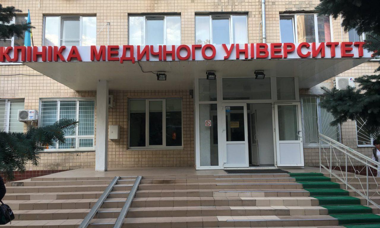 «Университетская клиника» ОНМедУ