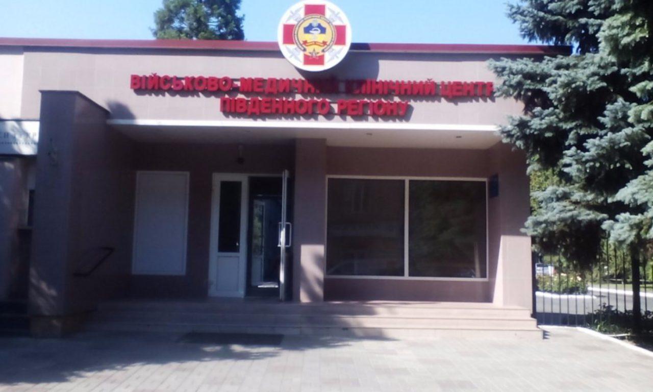 Центральный военный клинический госпиталь департамента охраны здоровья МОУ
